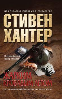 Жарким кровавым летом обложка книги