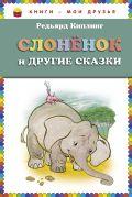 Слонёнок и другие сказки (ст.кор)