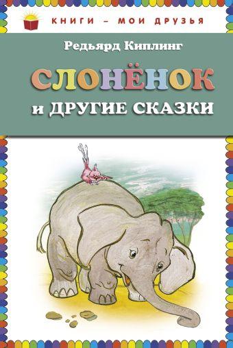 Слонёнок и другие сказки (ст.кор) Киплинг Р.
