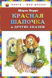 Перро Ш. - Красная Шапочка и другие сказки (ст.кор) обложка книги