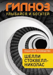 Шелли С. - Гипноз: Улыбайся и богатей обложка книги