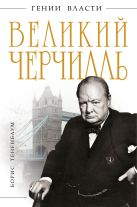 Тененбаум Б. - Великий Черчилль' обложка книги