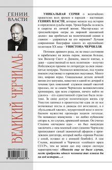 Обложка сзади Великий Черчилль Борис Тененбаум