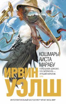 Уэлш И. - Кошмары Аиста Марабу обложка книги