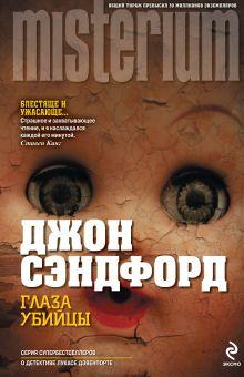 Сэндфорд Д. - Глаза убийцы обложка книги