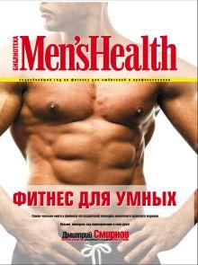 Смирнов Д.И. - Фитнес для умных. 2-е изд. обложка книги