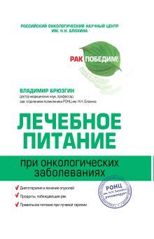 Брюзгин В.В. - Лечебное питание при онкологических заболеваниях. (ремонт) обложка книги