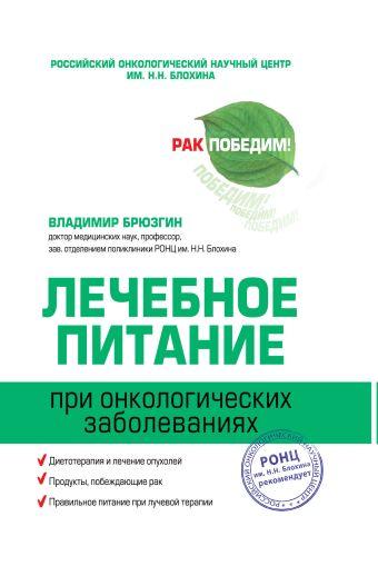 Лечебное питание при онкологических заболеваниях. (ремонт) Брюзгин В.В.