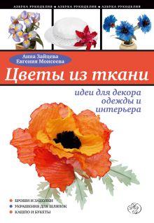Цветы из ткани: идеи для декора одежды и интерьера
