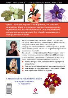 Обложка сзади Цветы из ткани: идеи для декора одежды и интерьера Евгения Моисеева, Анна Зайцева