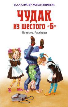 Железников В.К. - Чудак из шестого Б обложка книги