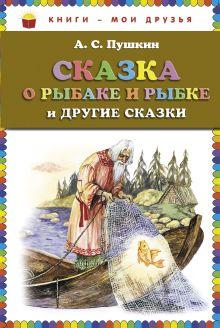 Сказка о рыбаке и рыбке и другие сказки (ст. изд.)