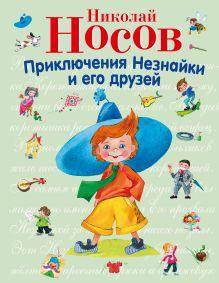 Носов Н.Н. - Приключения Незнайки и его друзей (ил. О. Зобниной) обложка книги