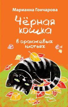 Черная кошка в оранжевых листьях обложка книги