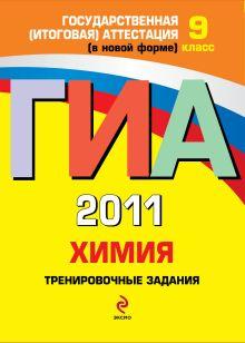 Оржековский П.А. и др. - ГИА - 2011. Химия: тренировочные задания: 9 класс обложка книги