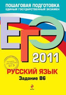 Бисеров А.Ю., Маслова И.Б. - ЕГЭ - 2011. Русский язык: задание В6 обложка книги