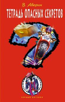Обложка Тетрадь опасных секретов: повесть Аверин В.