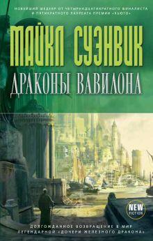 Суэнвик М. - Драконы Вавилона обложка книги