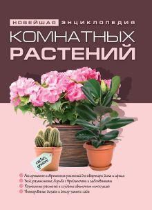 - Новейшая энциклопедия комнатных растений. (нов.) обложка книги