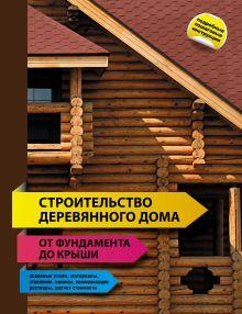 Дьякова О.Е., Дьяков С.А. - Строительство деревянного дома - от фундамента до крыши обложка книги