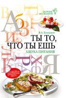 Ты то, что ты ешь: азбука питания