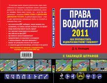 Усольцев Д.А. - Права водителя 2011. Как противостоять недобросовестному гаишнику? обложка книги