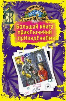 Белецкий Р., Гусев В. - Большая книга приключений с привидениями: повести обложка книги