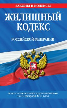 Обложка Жилищный кодекс РФ: текст с изм. и доп. на 10 февраля 2011 г.