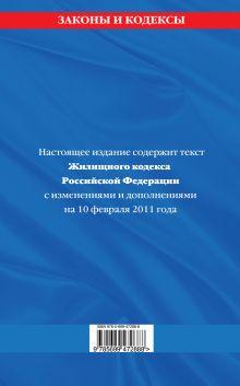 Обложка сзади Жилищный кодекс РФ: текст с изм. и доп. на 10 февраля 2011 г.
