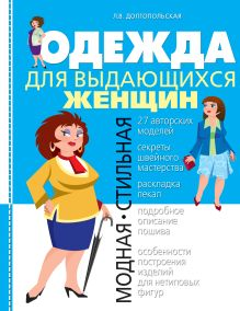 Долгопольская Л.В. - Одежда для выдающихся женщин обложка книги