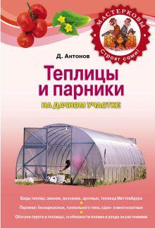 Антонов Д.А. - Теплицы и парники на дачном участке обложка книги