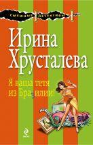Хрусталева И. - Я ваша тетя из Бразилии!: роман' обложка книги