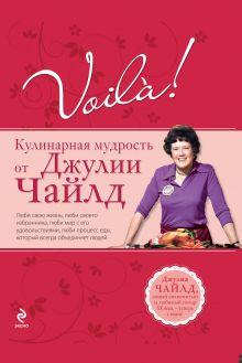 Обложка Voila! Кулинарная мудрость от Джулии Чайлд. (нов) Чайлд Д.