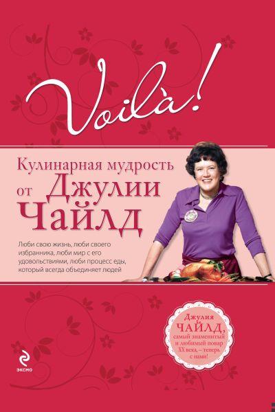 Voila! Кулинарная мудрость от Джулии Чайлд. (нов)