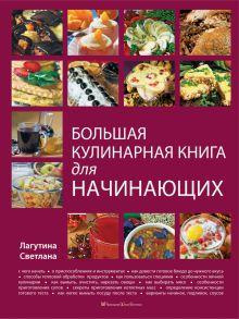 Лагутина С.В. - Большая кулинарная книга для начинающих обложка книги