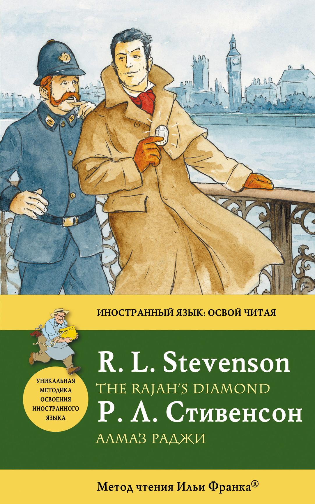 Алмаз раджи = The Rajah's Diamond: метод чтения Ильи Франка