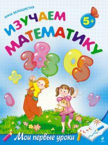Изучаем математику: для детей от 5-ти лет обложка книги