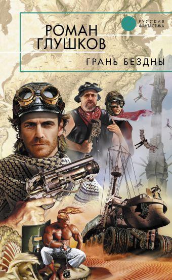 Грань бездны Глушков Р.А.