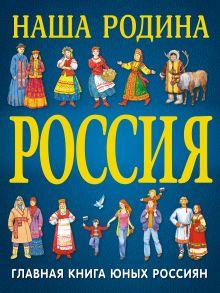 Перова О. - Наша Родина Россия обложка книги