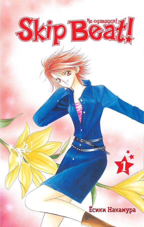 Skip Beat! Не сдавайся! Книга 1 Накамура Е.
