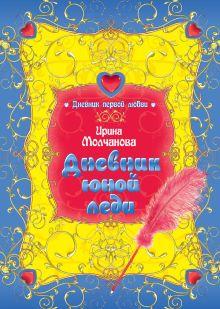 Молчанова И. - Дневник юной леди: повесть обложка книги
