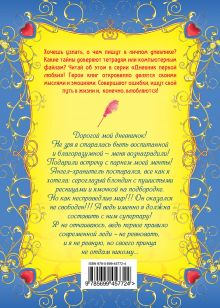 Обложка сзади Дневник юной леди: повесть Молчанова И.
