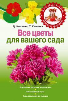 Князева Д.В., Князева Т.П. - Все цветы для вашего сада обложка книги