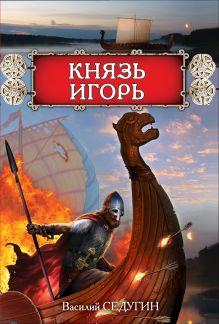 Князь Игорь обложка книги