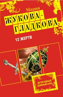 12 жертв: роман обложка книги