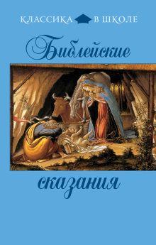 - Библейские сказания обложка книги