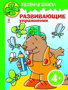 - 4+ Зеленая школа. Развивающие упражнения. (бобренок) обложка книги