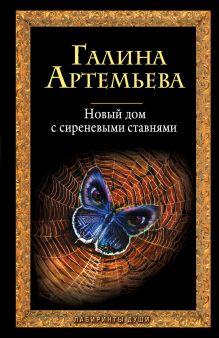 Артемьева Г. - Новый дом с сиреневыми ставнями: роман обложка книги