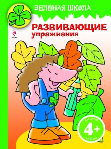 - 4+ Зеленая школа. Развивающие упражнения. (ежик) обложка книги