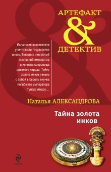 Обложка Тайна золота инков: роман Александрова Н.Н.